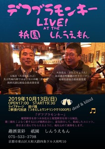 Live at the 新右衛門-9.jpg